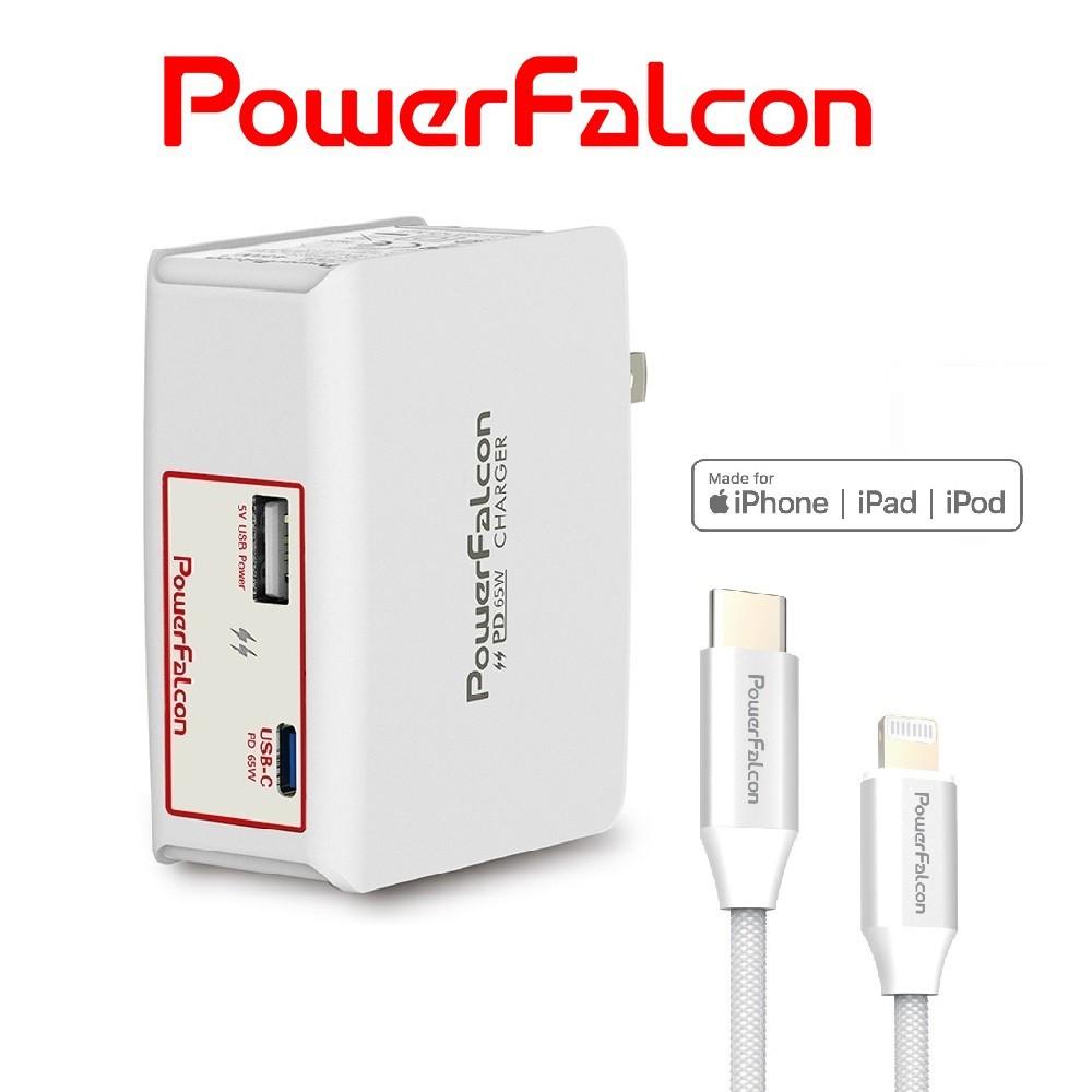 PowerFalcon 65W雙口PD iphone快充組