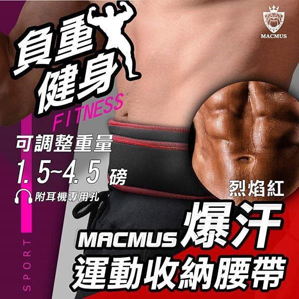 【南紡購物中心】【MACMUS】紅色負重腰帶|1.5 - 4.5磅|爆汗運動腰帶|大尺寸手機隨身腰包