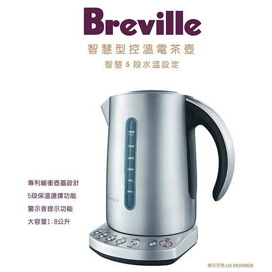Breville 鉑富 經典1.8L智慧型控溫電茶壺 BKE820XL 廠商直送