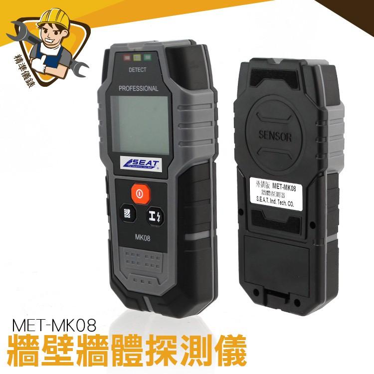 管線監測器 檢測器電線 透視儀檢測器 電工牆體探測 MET-MK08 牆體探測儀 尚未有評價