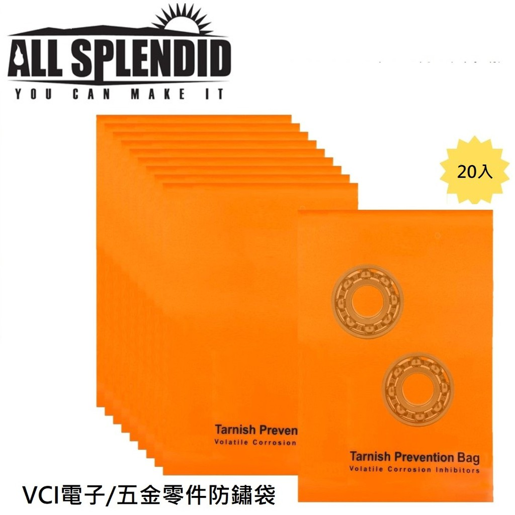 ALL SPLENDID VCI 防鏽袋 防腐蝕袋 102 mm x 153mm 20個 適用各種金屬配件