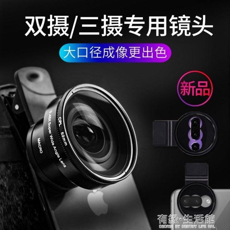 【快速出貨】廣角微距手機鏡頭華為P20pro榮耀9X/8X雙攝像頭VIVO單眼Z3拍照Z1創時代3C 交換禮物 送禮