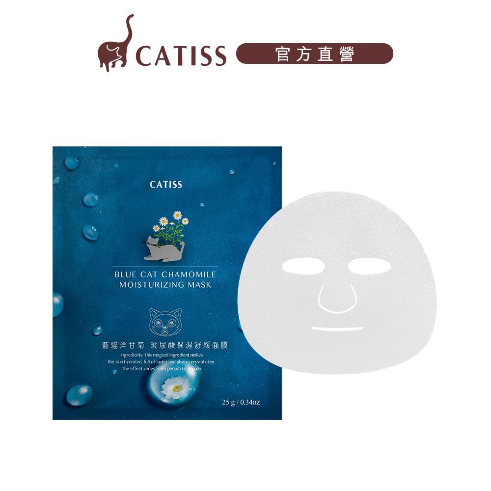 【Catiss愷締思】藍貓洋甘菊-玻尿酸保濕舒緩面膜 25g(直播搶標限定)