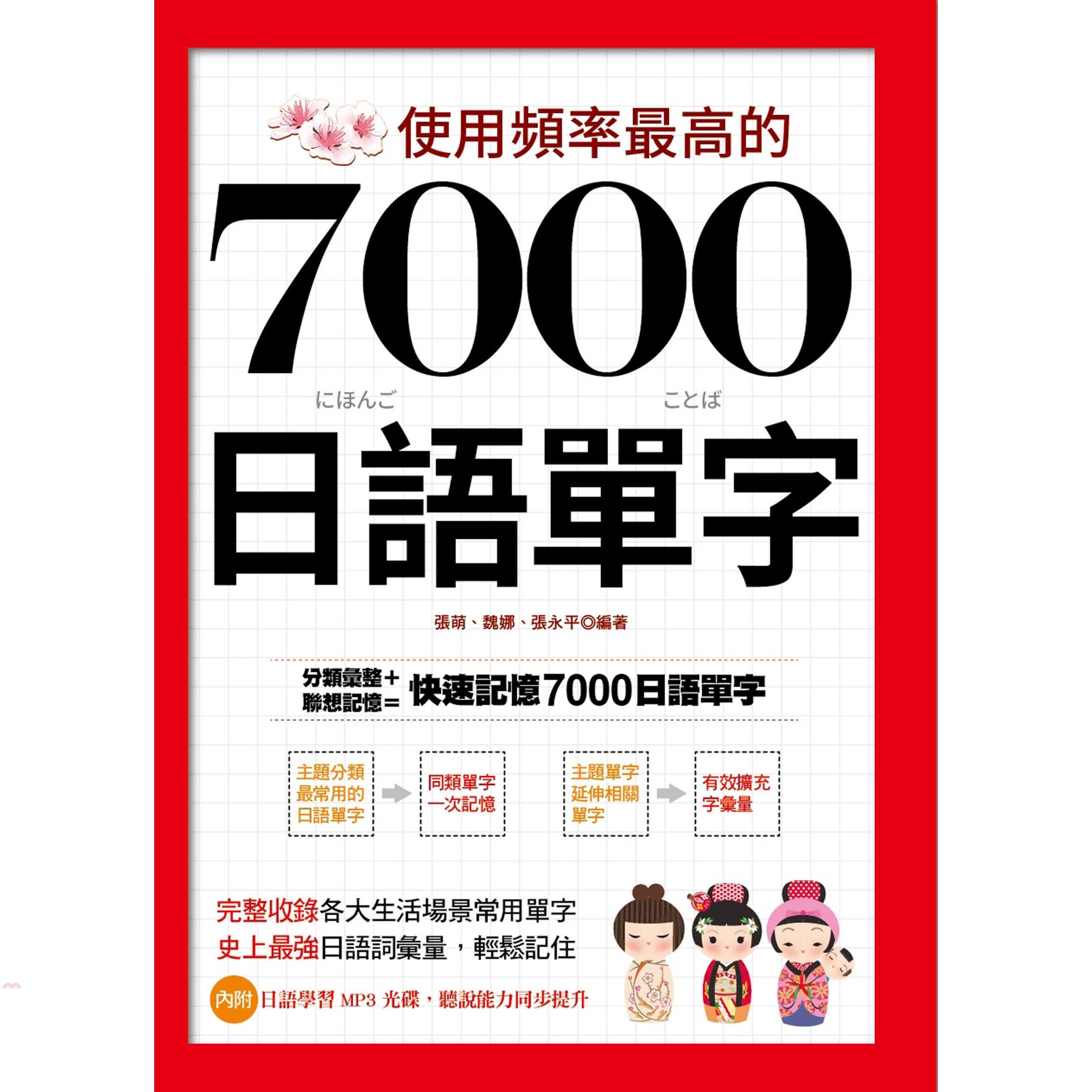 《漢宇國際文化》使用頻率最高的7000日語單字[9折]
