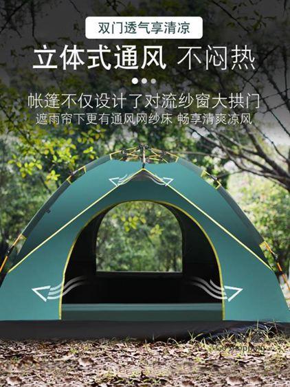 單人帳篷 全自動帳篷戶外防暴雨3-4人加厚防雨雙人2單人野營野外露營T