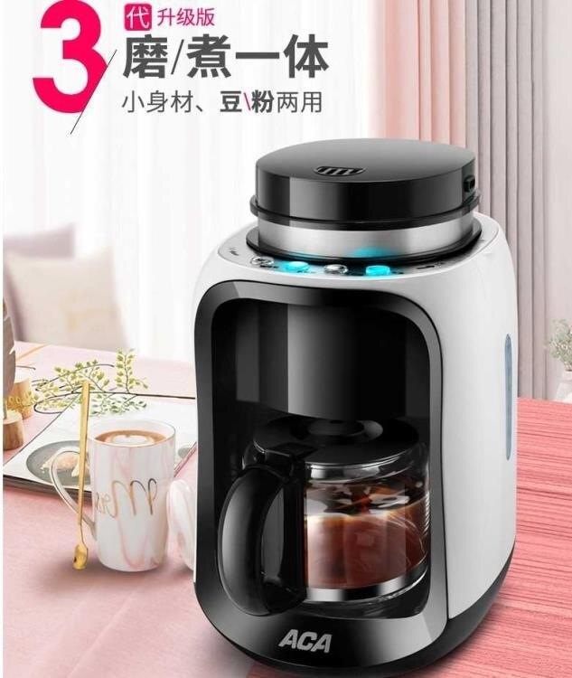 咖啡機ACA/北美電器ALY-KF064M現磨咖啡機家用全自動研磨一體機小型磨豆 220v