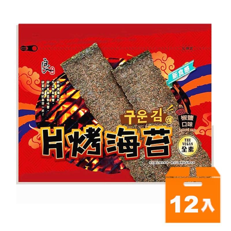 良澔片烤海苔-椒鹽36g(12入)/箱 【康鄰超市】