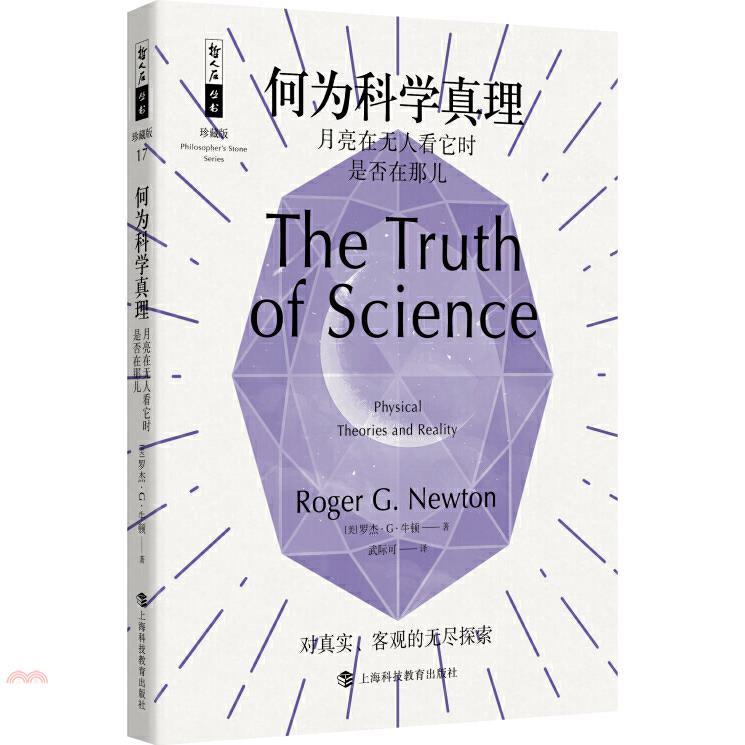 何為科學真理:月亮在無人看它時是否在那兒(簡體書)[87折]