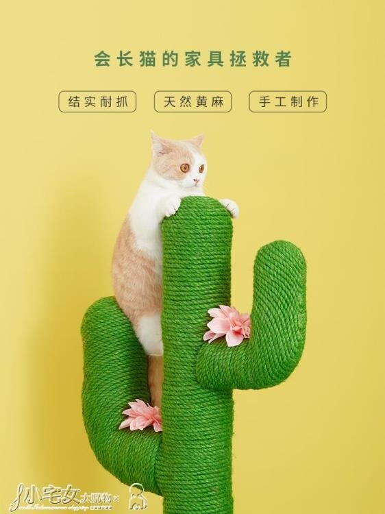 貓爬架 仙人掌貓爬架貓爬柱跳臺貓架貓樹玩具貓抓板貓抓架貓咪用品 MKS