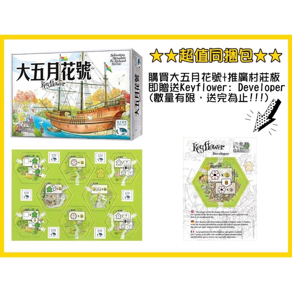大五月花號+大五月花號推廣村莊板 繁體中文版 桌遊 桌上遊戲【同捆送Keyflower: Developer】【卡牌屋】