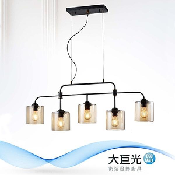 【大巨光】時尚風-E27 -5燈吊燈(ME-0562)