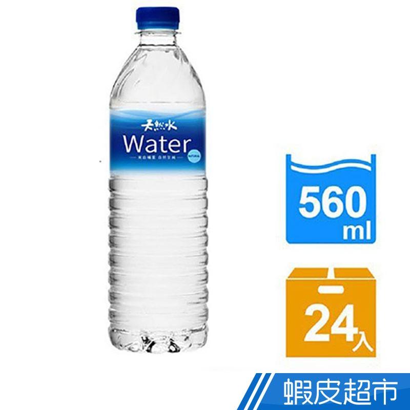 味全 天然水 560ml(24入/箱) 整箱免搬 環保 現貨 蝦皮直送
