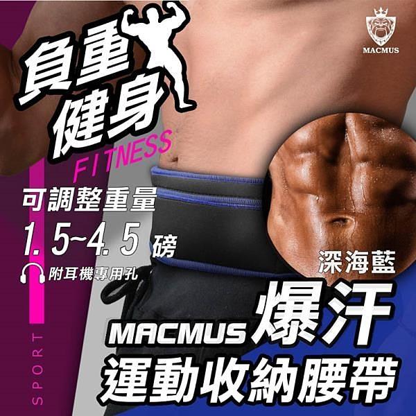 【南紡購物中心】【MACMUS】藍色負重腰帶|1.5 - 4.5磅|爆汗運動腰帶|大尺寸手機隨身腰包