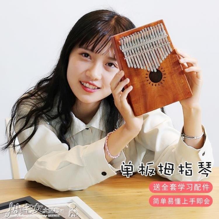拇指琴 卡林巴琴拇指琴17音初學者簡單易學的樂器手撥琴卡琳巴抖音鋼琴