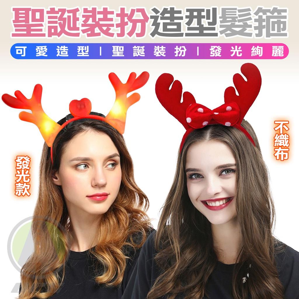 髮箍 聖誕節 裝飾 小物 造型 髮箍 發光 鹿角 耶誕髮箍 台灣公司附發票 貓耳朵 兔耳朵 頭飾 髮飾 禮物 URS