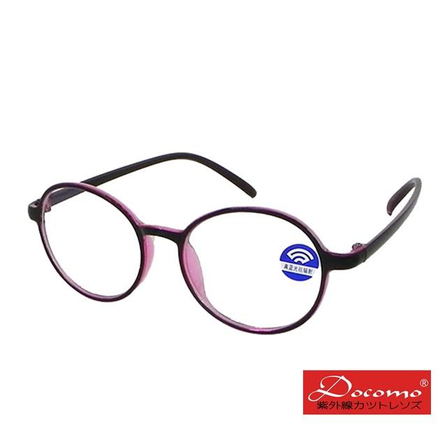 【Docomo】新型多功能質感眼鏡 濾藍光抗輻射鏡片設計 美感粉色漸層鏡框 超輕量材質 配戴無負擔