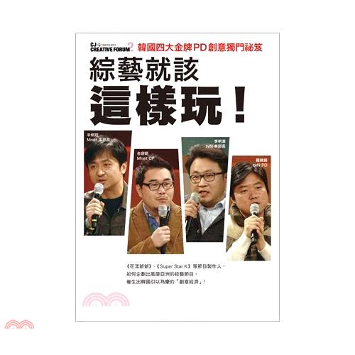 《眾文圖書》綜藝就該這樣玩!:韓國四大金牌PD創意獨門祕笈[79折]