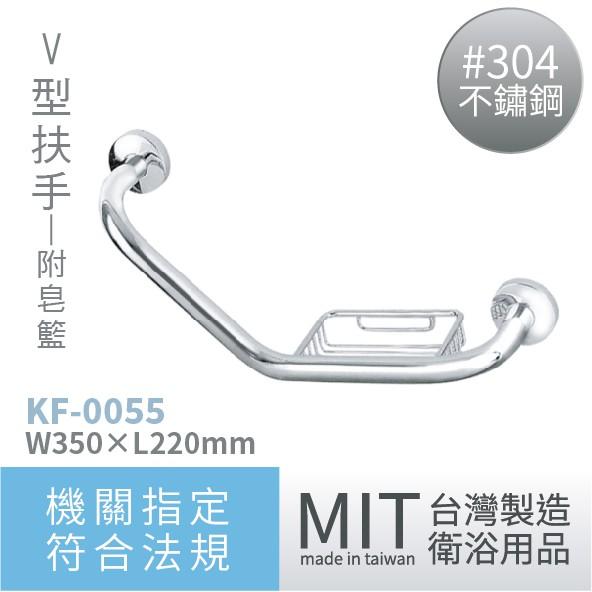 馬桶扶手 V型扶手 KF-0055 不鏽鋼扶手 不銹鋼扶手 殘障扶手 老人扶手 浴室扶手 廁所扶手 安全扶手 浴缸扶手