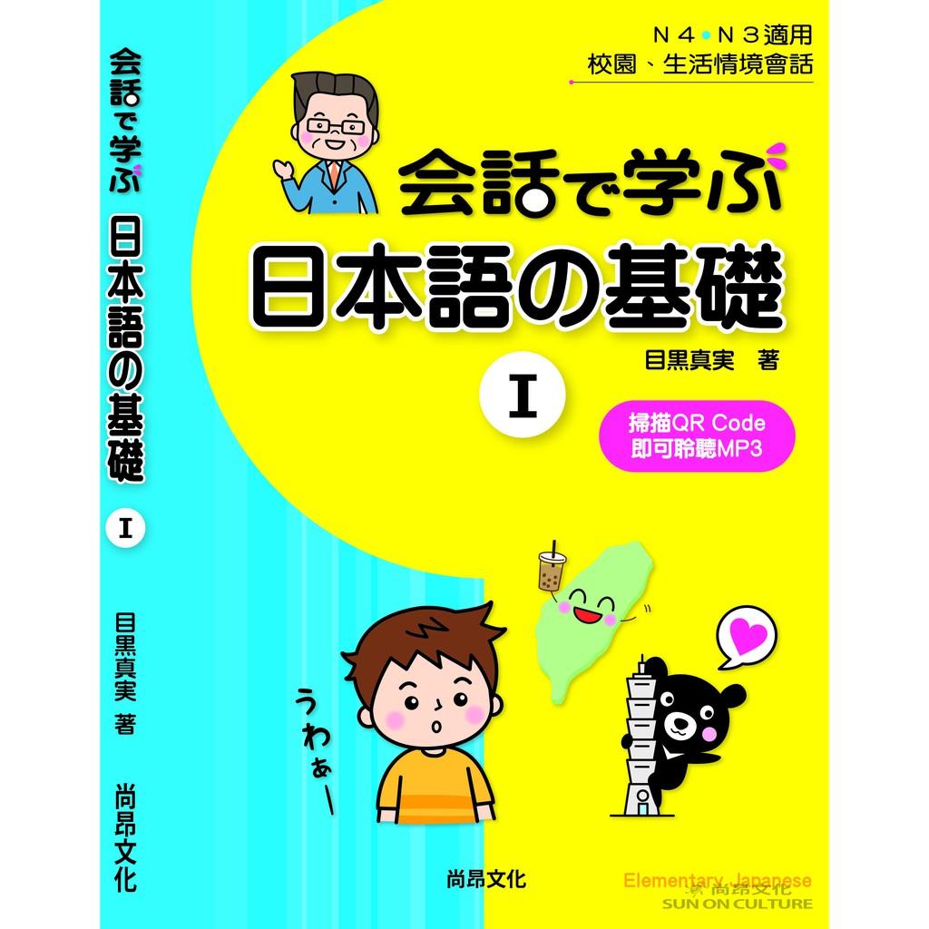 会話で学ぶ日本語の基礎-Ⅰ