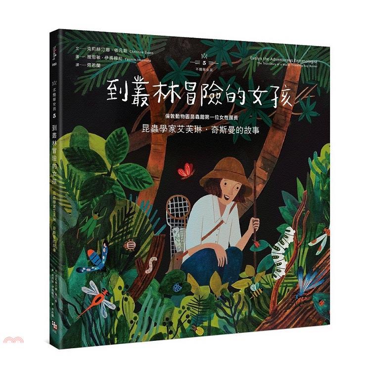 《字畝文化》不簡單女孩05:到叢林冒險的女孩―昆蟲學家艾芙琳‧奇斯曼的故事(精裝)[79折]