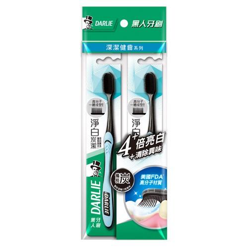 黑人淨白炭潔牙刷2入【愛買】