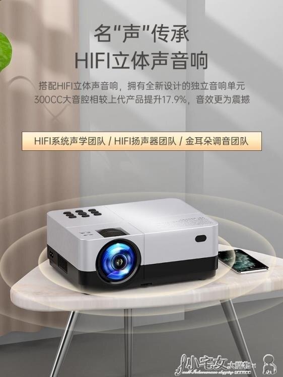投影機 投影儀 家用小型便攜投影電視臥室墻高清1080P投影電視支持學生宿舍4K超清手機