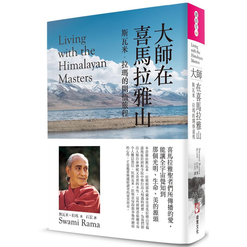 橡實文化 大師在喜馬拉雅山:斯瓦米‧拉瑪的開悟旅程 大雁出版基地
