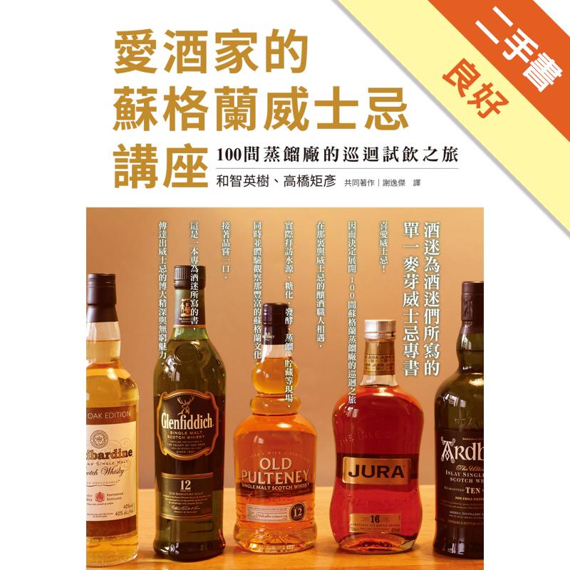 愛酒家的蘇格蘭威士忌講座:酒迷為酒迷們所寫的單一麥芽威士忌專書,100間蒸餾廠的巡迴試飲之旅 [二手書_良好] 3871