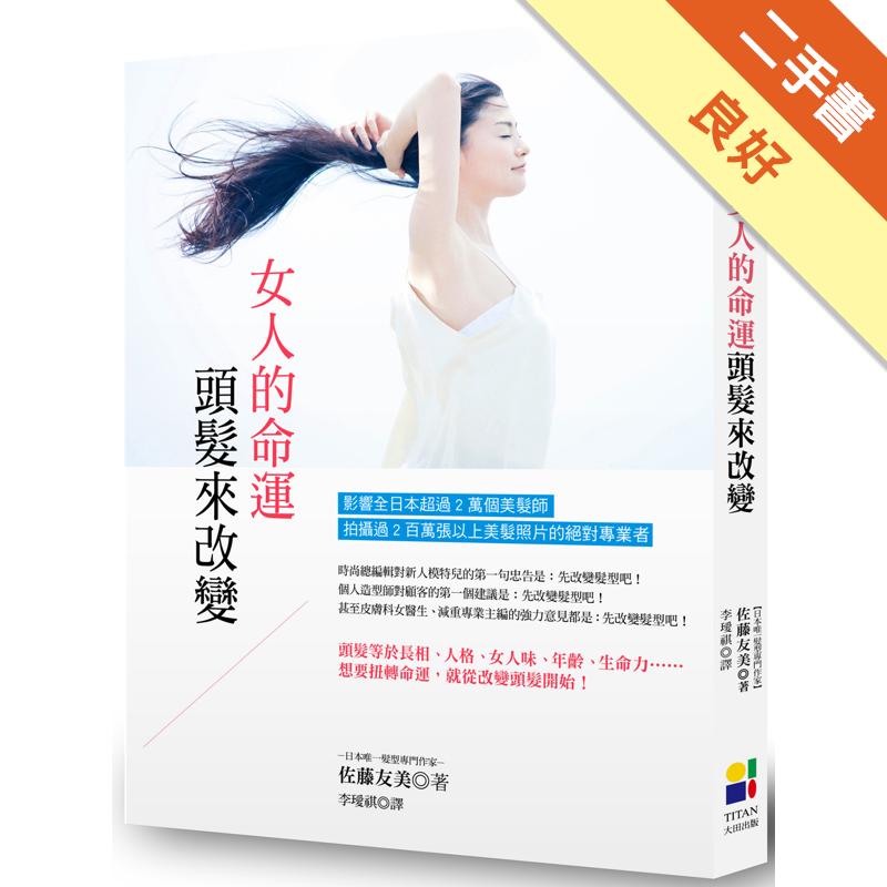 女人的命運 頭髮來改變 [二手書_良好] 4019