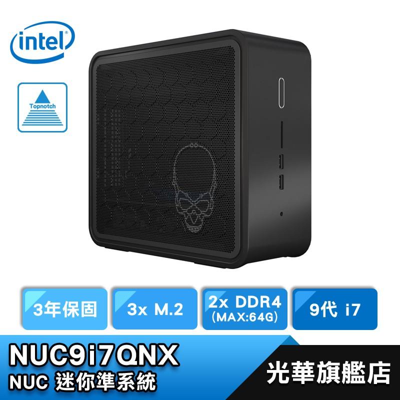 Intel NUC NUC9i7QNX 迷你準系統 迷你電腦 主機【全新公司貨】BXNUC9I7QNX1 3年保