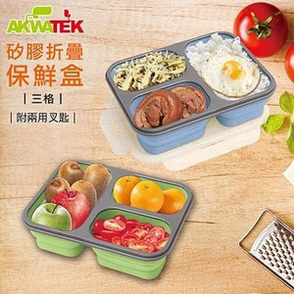 AKWATEK 三格矽膠摺疊保鮮盒 超值三入組 AK-03033