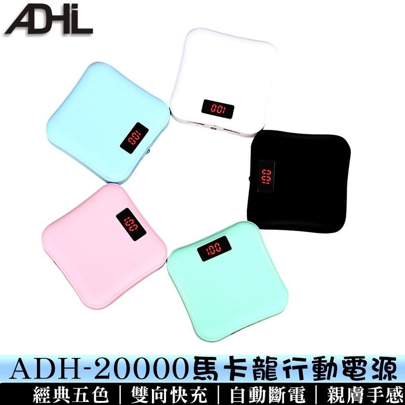 ADH-20000馬卡龍行動電源 適用iPhone蘋果/安卓 大容量 自動斷電 手電筒 迷你 快充 行動充 10350m