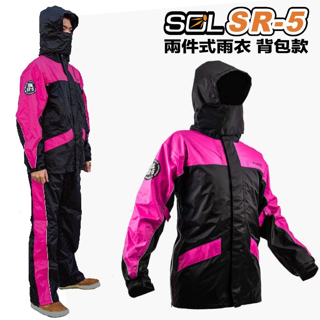 SOL 兩件式雨衣 SR-5 SR5 運動型雨衣 桃紅 背包款 雙側開 防風防水透氣 機車雨衣 3D剪裁
