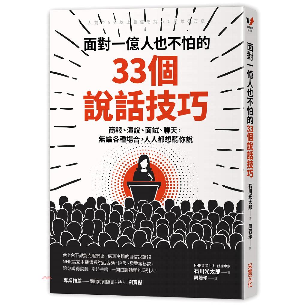 《采實文化》面對一億人也不怕的33個說話技巧:簡報、演說、面試、聊天,無論各種場合,人人都想聽你說[79折]