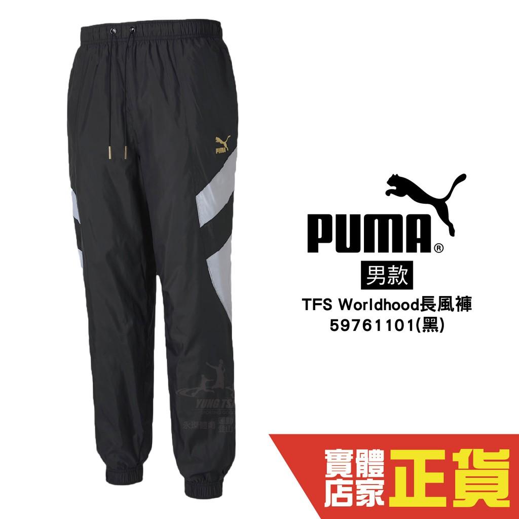 Puma Run 男 黑 長褲 慢跑系列 長風褲 運動 慢跑 健身 透氣 風褲 運動褲 長褲 59761101