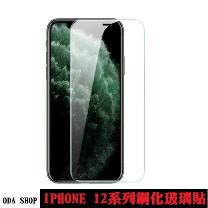 霧面滿版透明鋼化玻璃貼 適用 IPhone 12 PRO MAX Mini 保護貼