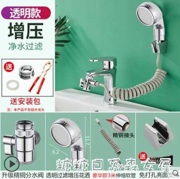 花灑水龍頭外接洗頭神器手持洗臉池網紅小噴頭衛生間延伸器 【快速出貨】
