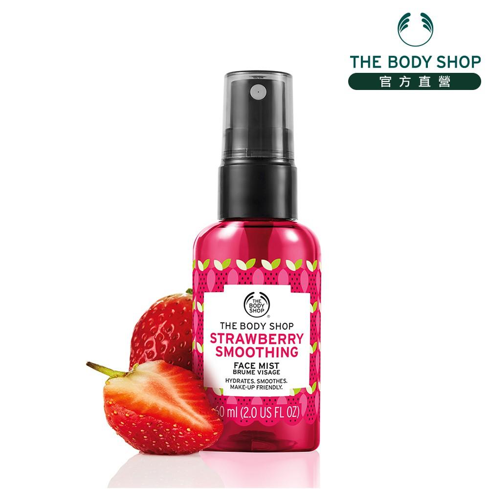 【THE BODY SHOP】草莓嫩白保水臉部噴霧 60ML