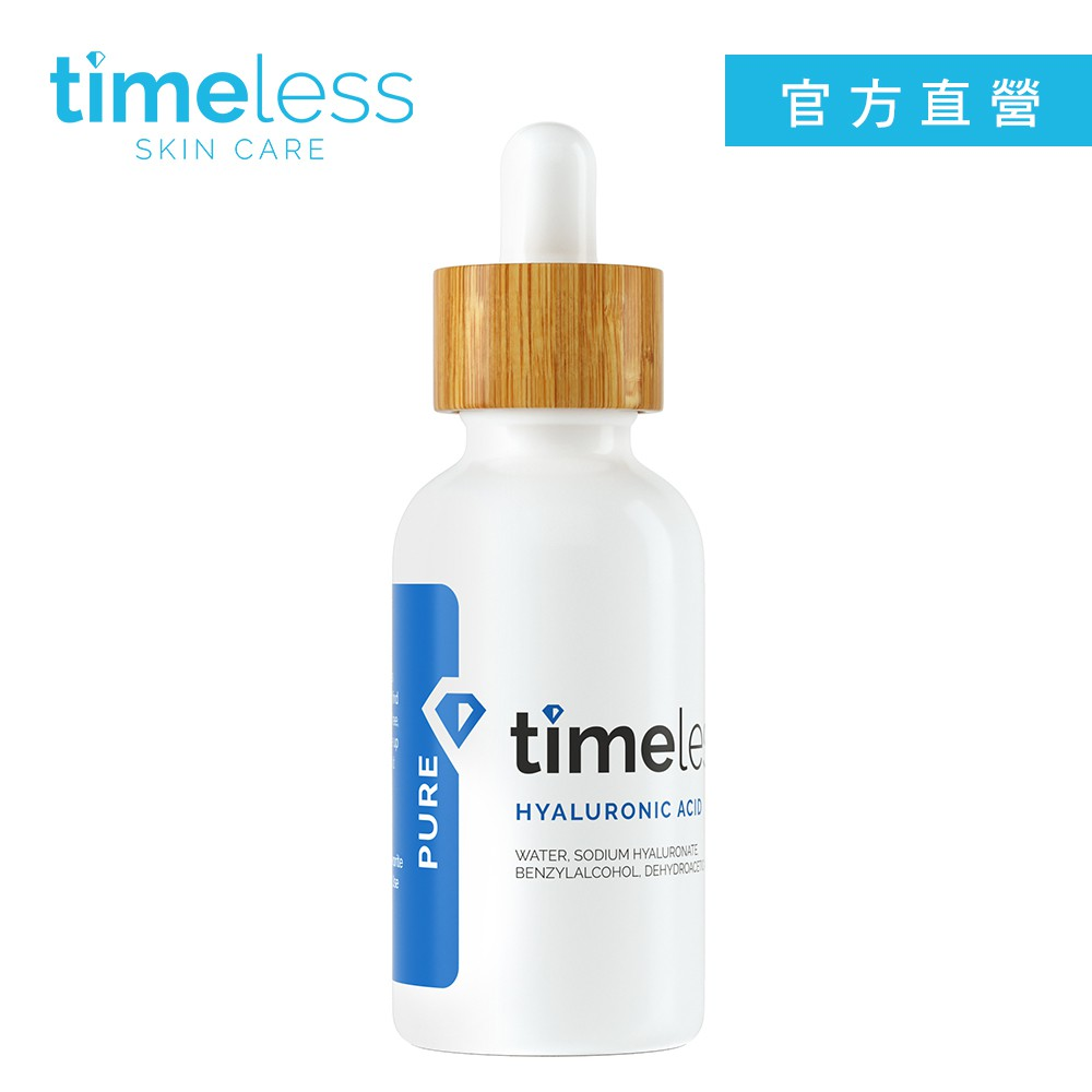 Timeless 時光永恆 高保濕玻尿酸精華液 30ml【官方直營旗艦店】