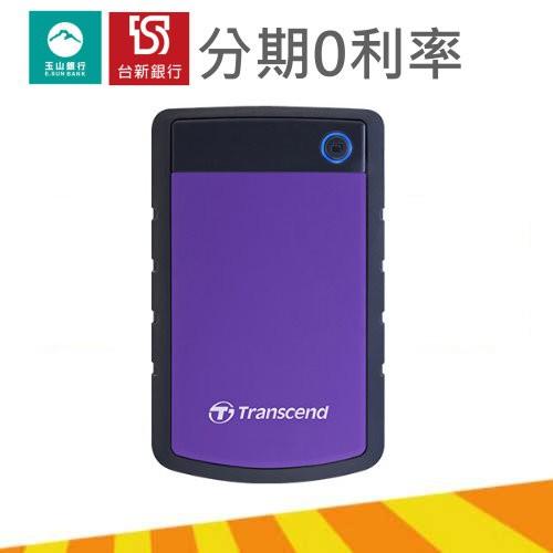 【Transcend 創見】1T 2T 4T StoreJet 25H3 軍規防震2.5吋USB3.1行動硬碟-迷幻紫