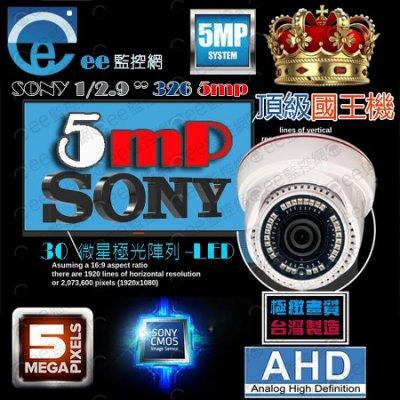監視器 5MP 主機 攝影機  半球型 AHD 4~5百萬主機系統通用頂規機款 30奈米微晶體紅外線【ee監控網】