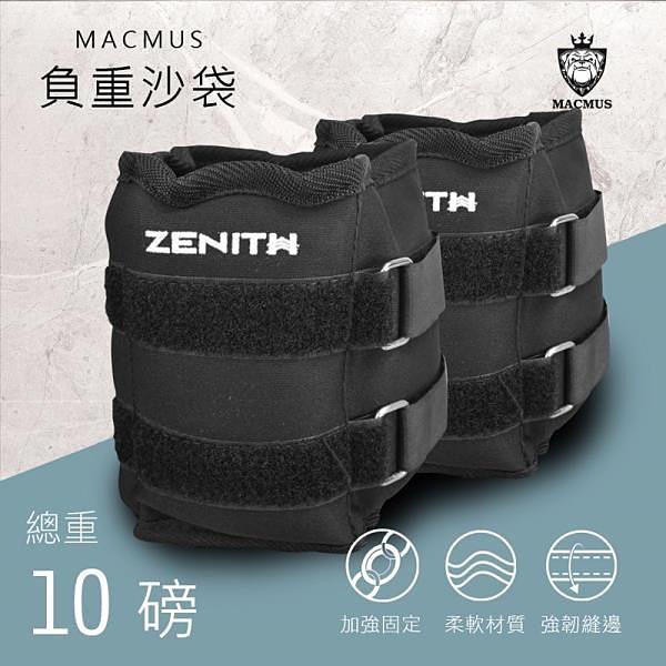 【南紡購物中心】【MACMUS】10磅黑色運動沙包|四格式重量不可調負重沙袋|單邊5磅復健沙包