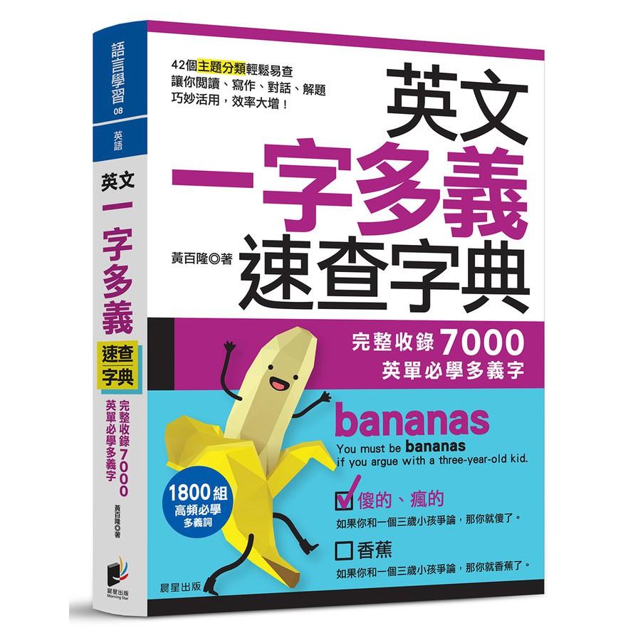 英文一字多義速查字典:完整收錄7000英單必學多義字