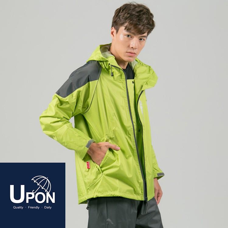 UPON雨衣-犀力兩件式風雨衣/草綠 分開式雨衣 開襟雨衣 機車雨衣 背包雨衣 台灣製造 SGS無毒檢測