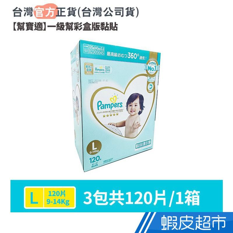 幫寶適 一級幫 彩盒版 黏貼型 M-XL 單箱購 台灣官方正貨 廠商直送