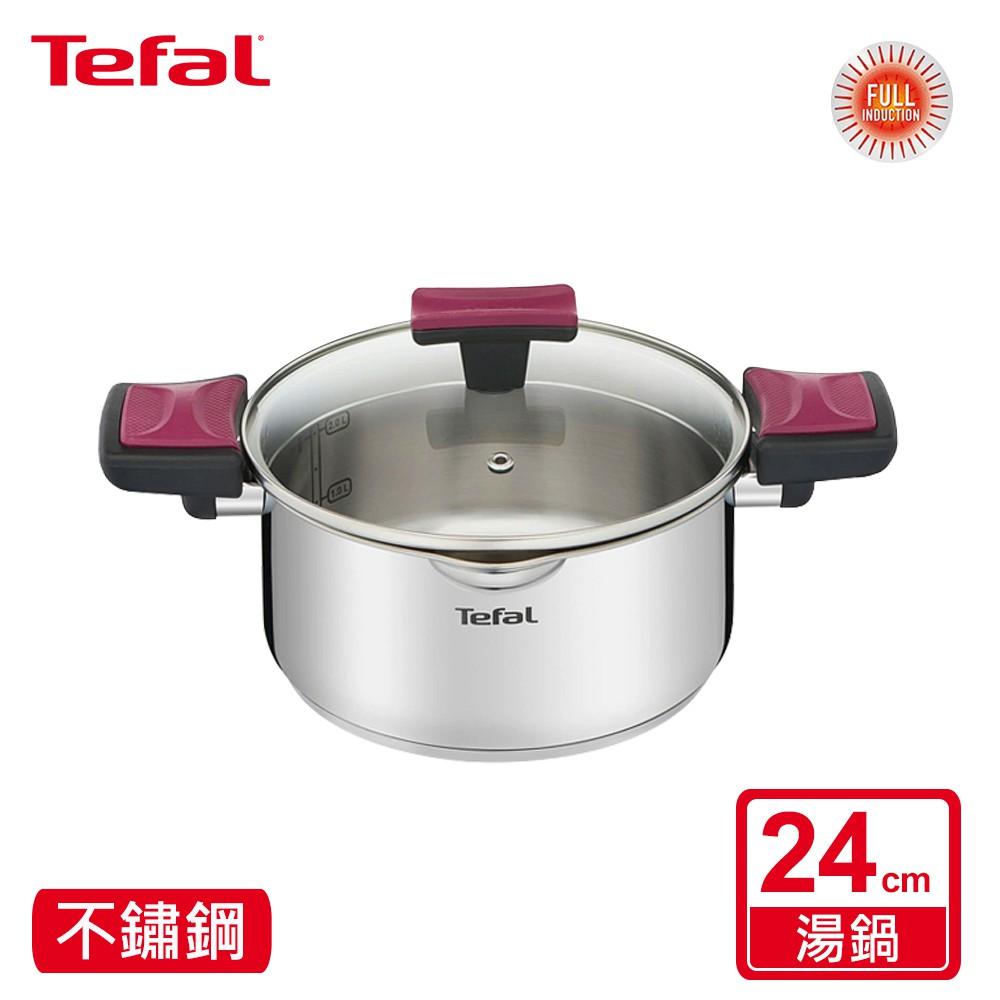 Tefal法國特福 香頌不鏽鋼系列聰明瀝水24CM雙耳湯鍋(加蓋)