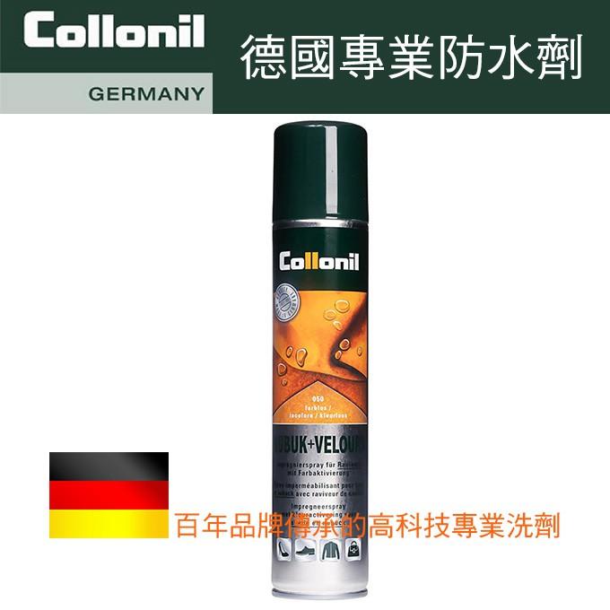 德國Collonil CL1592 Nubuk + Velours麂皮牛巴戈皮防水噴霧劑
