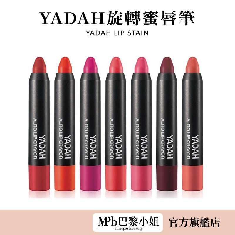 即期品 YADAH 愛搶眼旋轉蜜唇筆 2.5g【韓國連線正貨】巴黎小姐