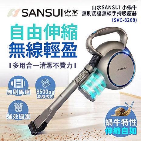 山水SANSUI小蝸牛無刷馬達無線手持吸塵器SVC-8268(特賣)