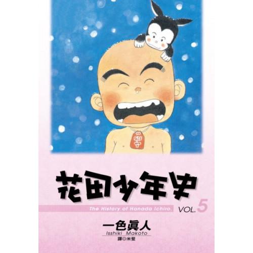 花田少年史 5.(完)【城邦讀書花園】